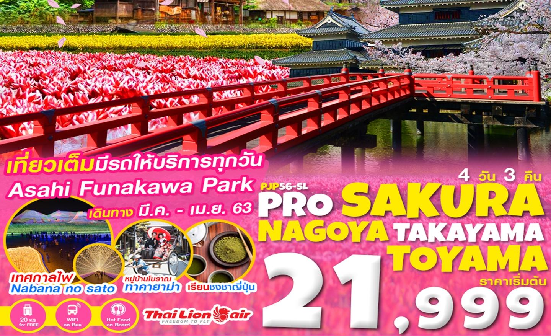 ทัวร์ญี่ปุ่น Pro Sakura Nagoya Takayama Toyama 4D3N (มี.ค.-เม.ย.63)
