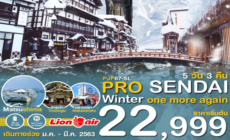 ทัวร์ญี่ปุ่น Pro Snow Sendai One More Again 5วัน3คืน (ม.ค.-มี.ค.63)
