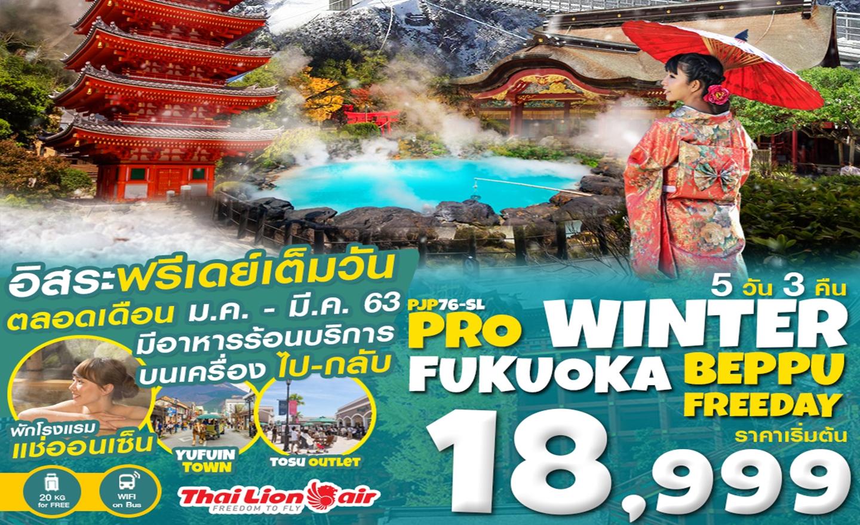 ทัวร์ญี่ปุ่น Pro Winter Fukuoka Beppu Freeday 5D3N (ม.ค.-มี.ค.63)