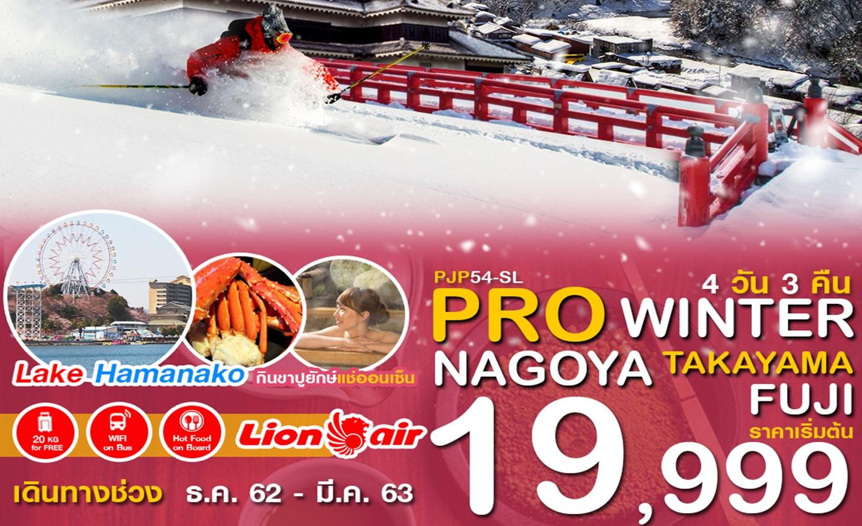 ทัวร์ญี่ปุ่น Pro Nagoya Takayama Fuji 4D3N (ม.ค.-มี.ค.63)