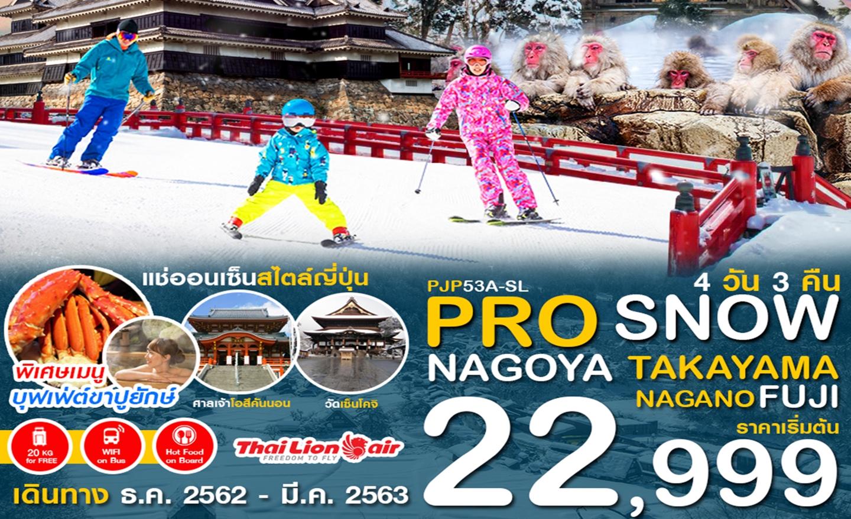 ทัวร์ญี่ปุ่น Pro Snow Nagoya Takayama Nagano Fuji 4D3N (ม.ค.-มี.ค.63)