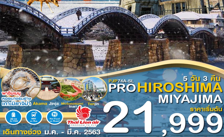 ทัวร์ญี่ปุ่น Pro Fukuoka Hiroshima Miyajima 5D3N (ม.ค.-มี.ค.63)
