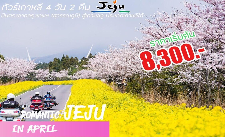 ทัวร์เกาหลี Romantic Jeju In April (เม.ย.63)