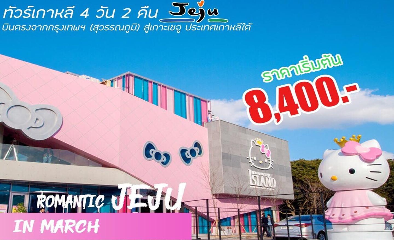 ทัวร์เกาหลี Romantic Jeju In March (มี.ค.63)