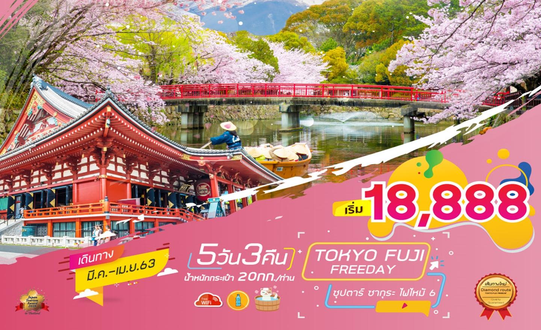 ทัวร์ญี่ปุ่น Tokyo Fuji Freeday 5D3N ซุปตาร์ ซากุระ ไฟไหม้ 6(มี.ค.-เม.ย.63)