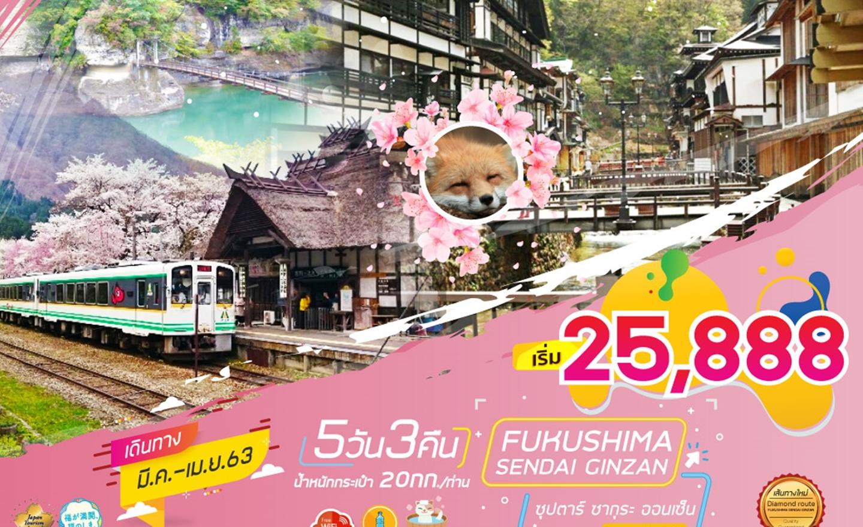 ทัวร์ญี่ปุ่น Fukushima Sendai Ginzan 5D3N ซุปตาร์ ซากุระ ออนเซ็น เหมาลำ 10 (มี.ค.-เม.ย.63)