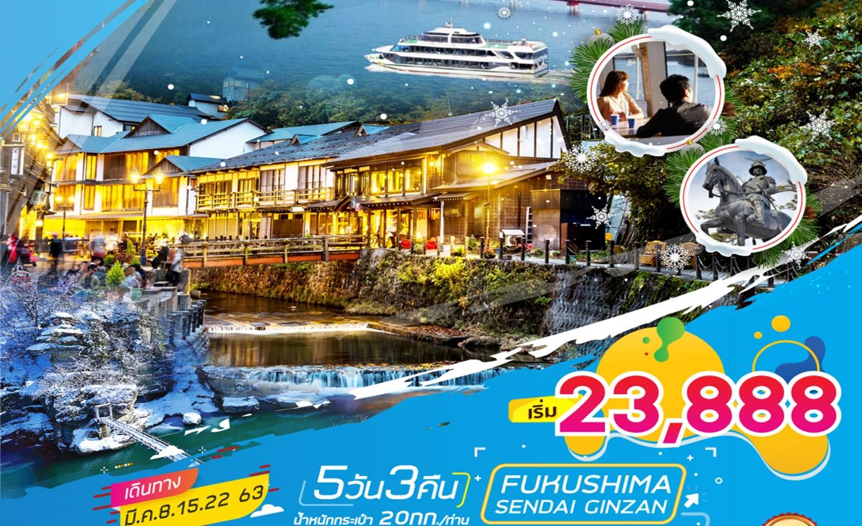 ทัวร์ญี่ปุ่น Fukushima Sendai Ginzan 5D3N ซุปตาร์ กินซัง ออนเซ็น เหมาลำ 9 (มี.ค.63)