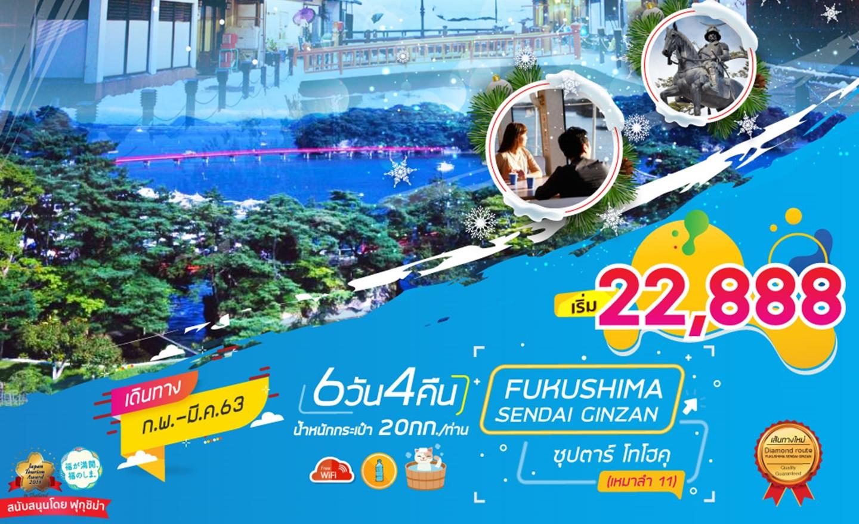 ทัวร์ญี่ปุ่น Fukushima Sendai Ginzan 6D4N ซุปตาร์ โทโฮคุ (เหมาลำ 11) (ก.พ.-มี.ค.63)