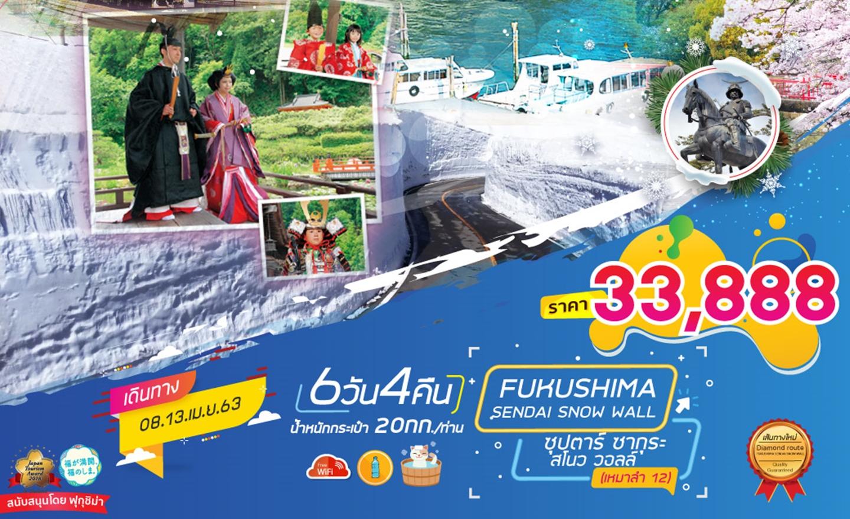ทัวร์ญี่ปุ่น Fukushima Nikko Sendai 6D4N ซุปตาร์ ซากุระ สโนว วอลล์ (เหมาลำ12) (8-13เม.ย.63)
