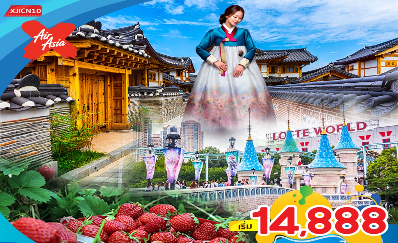 ทัวร์เกาหลี ซุปตาร์..ชูวับ ชูวับ (มี.ค.63)