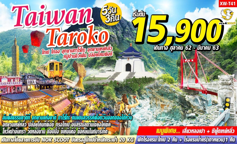 ทัวร์ไต้หวัน Taiwan Taroko ไทเป อุทยานทาโรโกะ เหย่หลิ๋ว จิ่วเฟิ่น ผิงซี (ม.ค.-มี.ค.63)