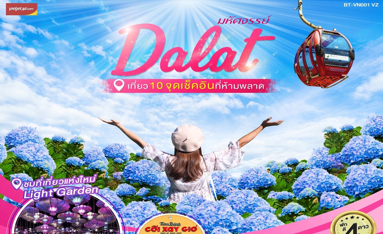 ทัวร์เวียดนามใต้มหัศจรรย์..ดาลัด เที่ยว 10 จุดเช็คอิน 3 วัน 2 คืน (มี.ค.-ต.ค.63)