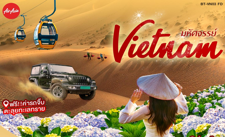 ทัวร์เวียดนามใต้มหัศจรรย์…VIETNAM โฮจิมินห์ มุยเน่ ดาลัด 4 วัน 3 คืน (มี.ค.-พ.ค.63)