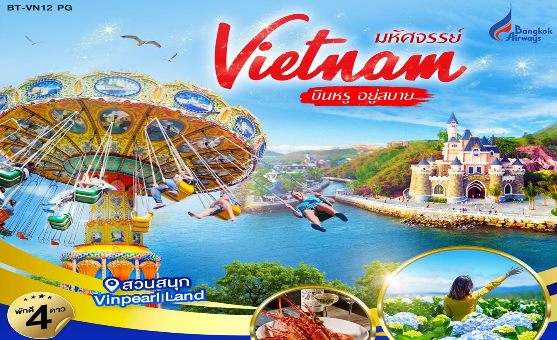 ทัวร์เวียดนามใต้มหัศจรรย์..เวียดนามใต้ ญาตราง ดาลัด มุยเน่ 4 วัน 3 คืน (บินหรูพักสบาย)(มี.ค.-ก.ค.63)
