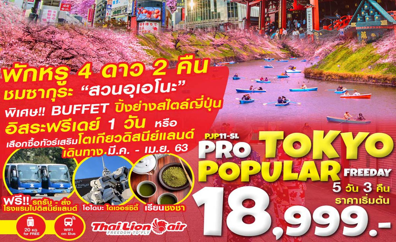 """ทัวร์ญี่ปุ่น Pro Tokyo Popular """"ชมซากุระ"""" Free Day 5D3N (มี.ค.-เม.ย.63)"""