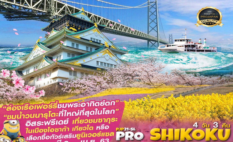ทัวร์ญี่ปุ่น Pro Sakura Shikoku Osaka (Free Day) 4D3N (มี.ค.-เม.ย.63)