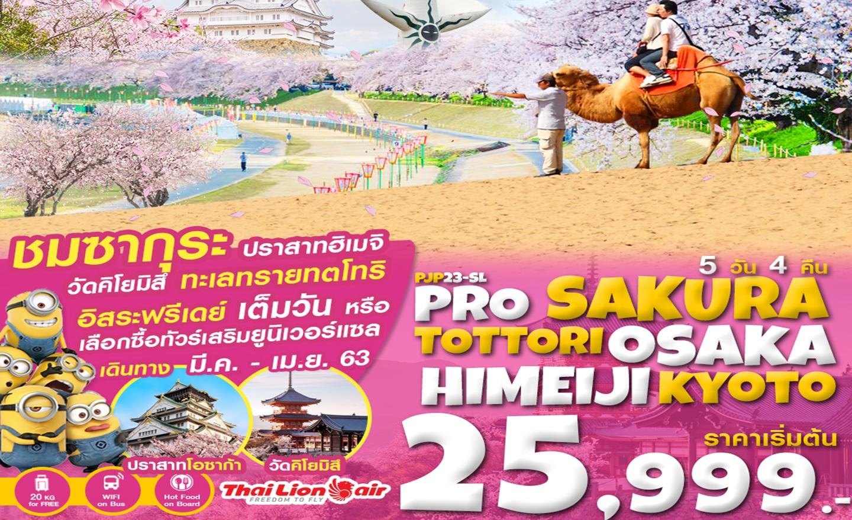 ทัวร์ญี่ปุ่น Pro Sakura Tottori Osaka Himeji Kyoto (Free Day) 5D4N (มี.ค.-เม.ย.63)