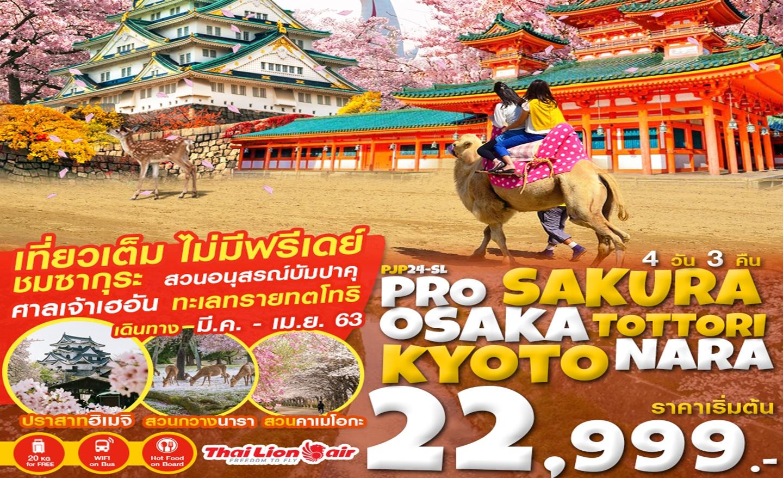 ทัวร์ญี่ปุ่น Pro Sakura Osaka Tottori Himeiji Kyoto Nara 4D3N (มี.ค.-เม.ย.63)