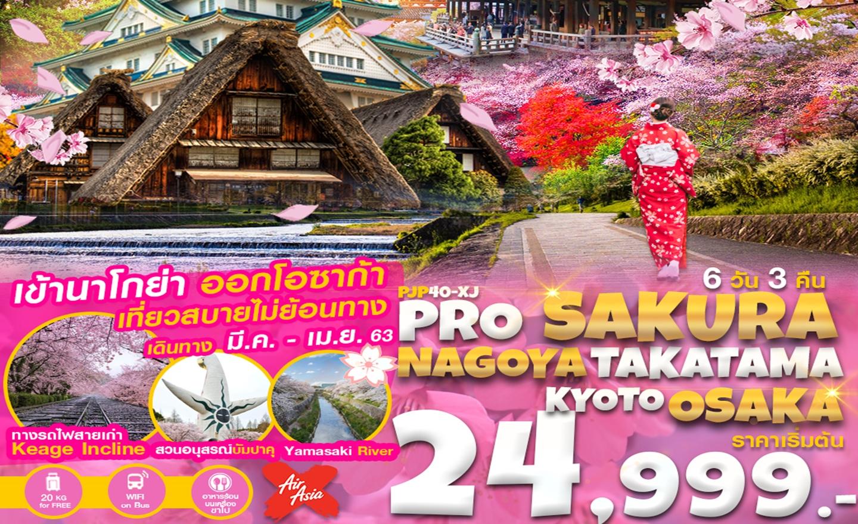 ทัวร์ญี่ปุ่น Pro Sakura Nagoya Takayama Osaka Kyoto 6D3N (มี.ค.-เม.ย.63)