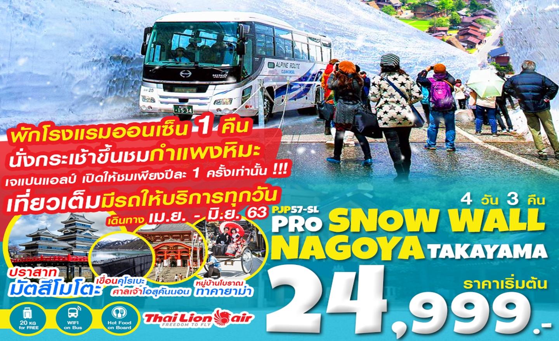 ทัวร์ญี่ปุ่น Pro Snow Wall Nagoya Takayama 4D3N (เม.ย.-มิ.ย.63)
