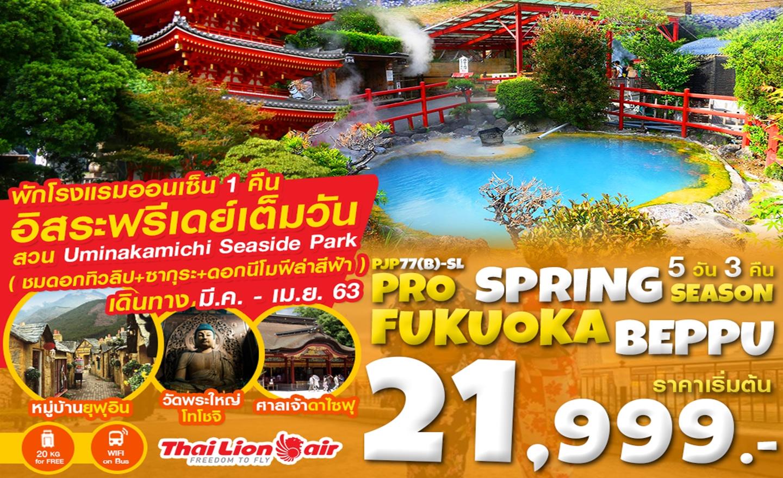 ทัวร์ญี่ปุ่น Pro Spring Season Fukuoka Beppu (Free Day)  (มี.ค.-เม.ย.63)