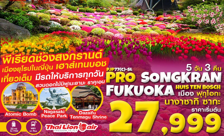 ทัวร์ญี่ปุ่น Pro Songkran Fukuoka – Nagasaki – Huis Ten Bosch  (เม.ย.63)