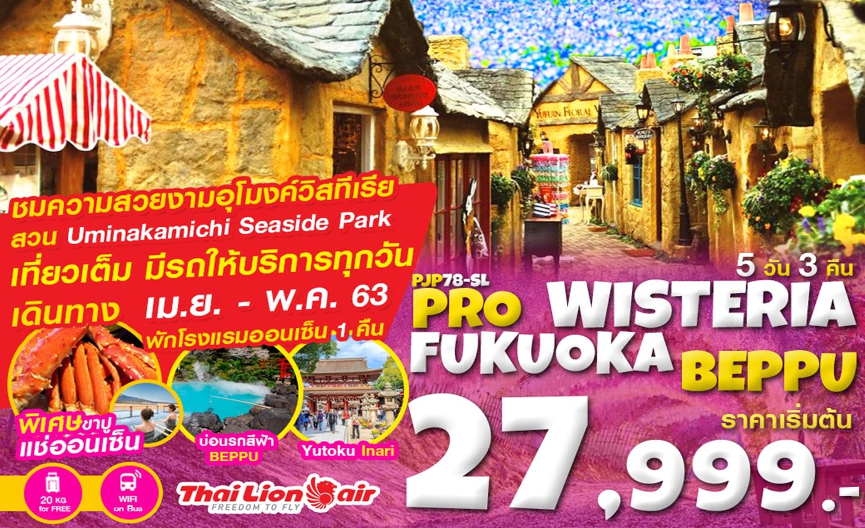 ทัวร์ญี่ปุ่น Pro Wisteria Fukuoka Beppu 5D3N  (เม.ย.-พ.ค.63)