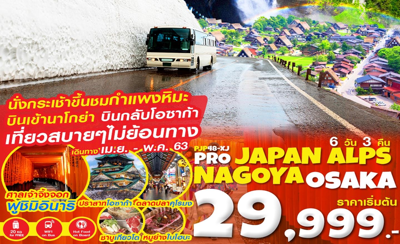 ทัวร์ญี่ปุ่น Pro Japan Alps Nagoya Takayama Osaka Kyoto 6D3N (เม.ย.63)