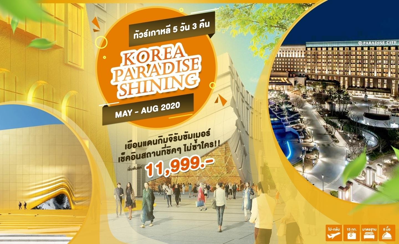 ทัวร์เกาหลี Korea Paradise Shining (พ.ค.-ก.ค.63)