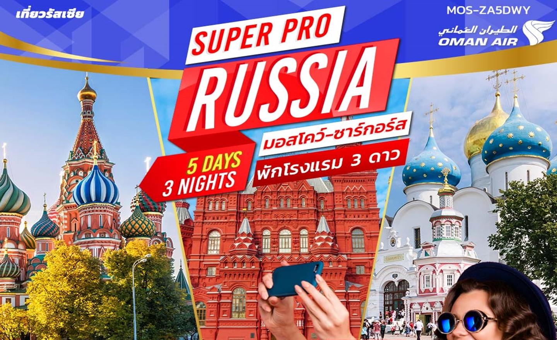 ทัวร์รัสเซีย : มอสโคว์-ซากอร์ซ 5วัน3คืน (ก.ค.-ต.ค.63)