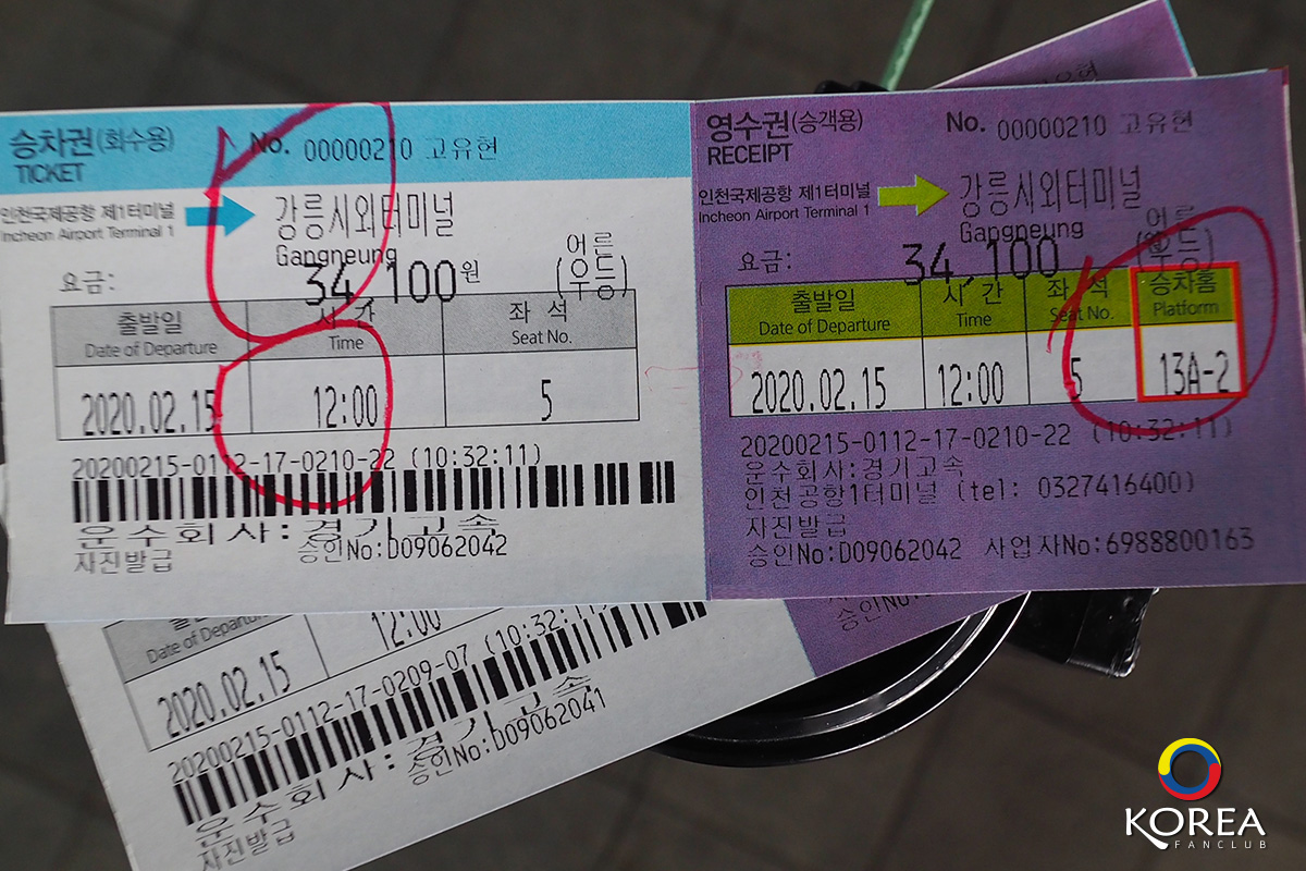 สนามบิน อินชอน ไป คังนึ