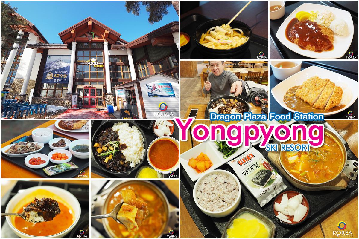 Yongpyong Ski Resort : ศูนย์อาหาร ราคาประหยัด