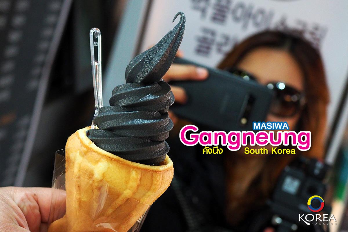 Masiwa : Squid Ink Ice Cream ไอศกรีมหมึกดำ