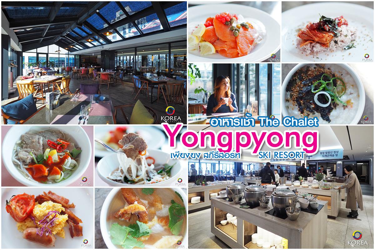 อาหารเช้า ยงเพียงเกาหลี : The Chalet สกีรีสอร์ท