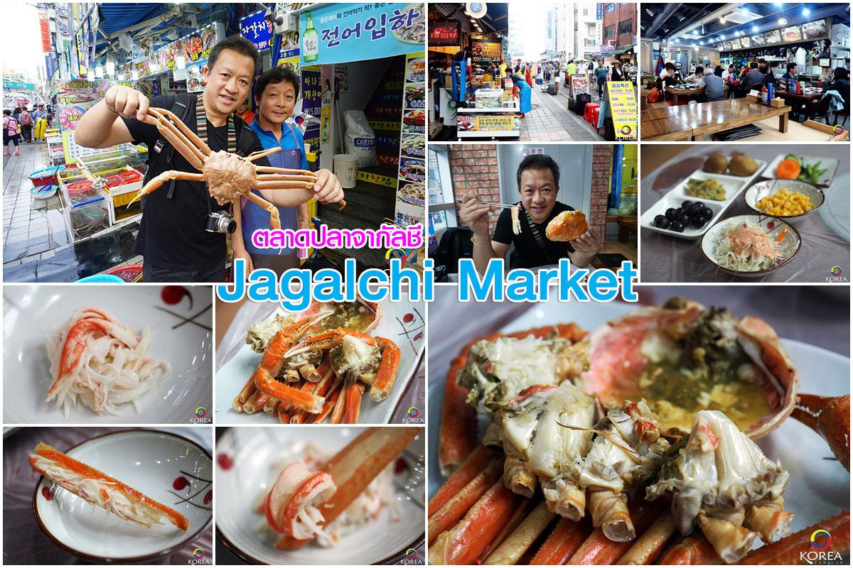 ตลาดปลาจากัลชี ที่เที่ยว ปูซาน