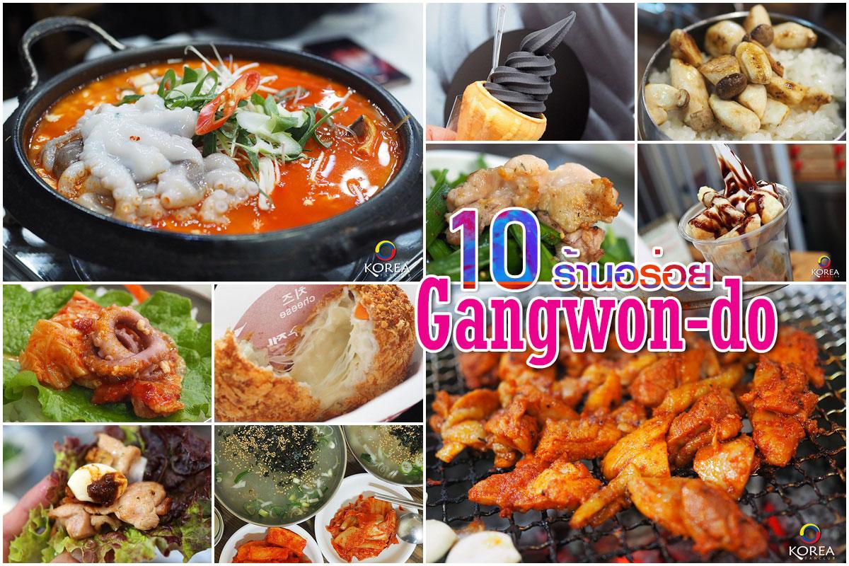 10 ร้านอร่อย จังหวัด คังวอนโด