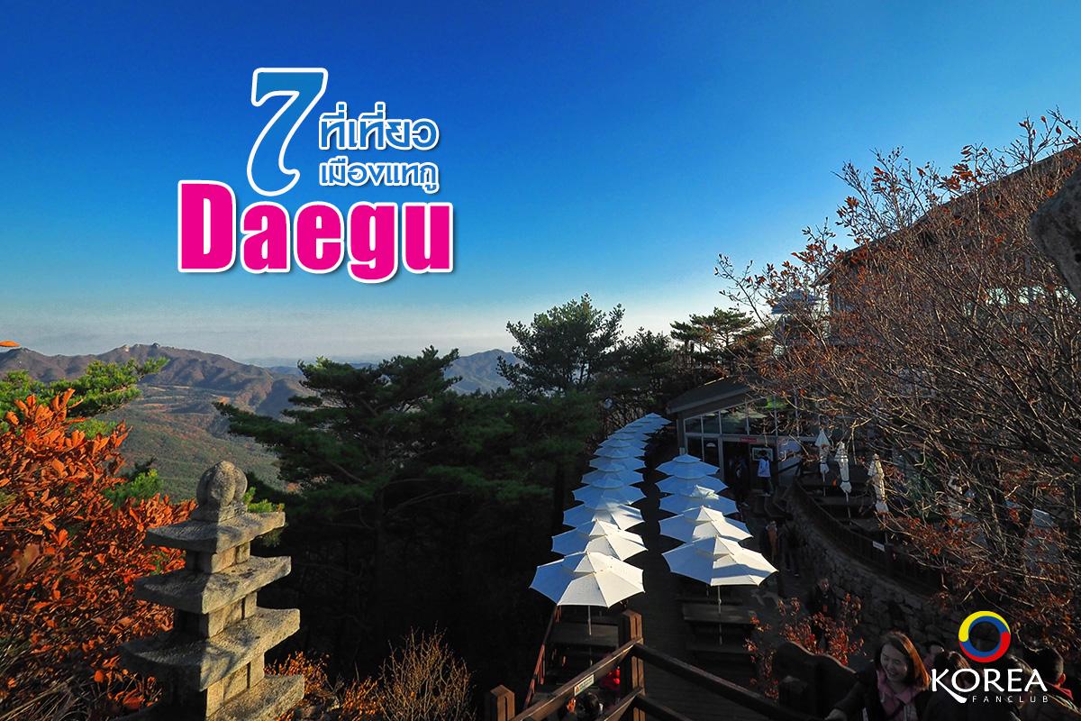 7 ที่เที่ยว เมือง แทกู : Daegu