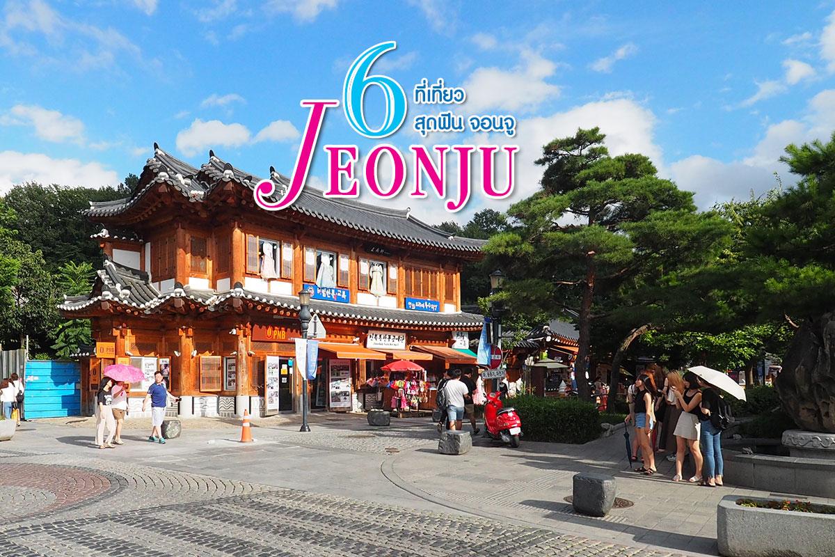 6 ที่เที่ยว จอนจู เมืองโบราณ