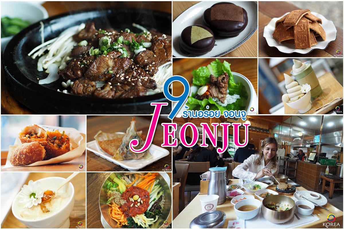 9 ร้านอร่อย เมือง จอนจู : Jeonju