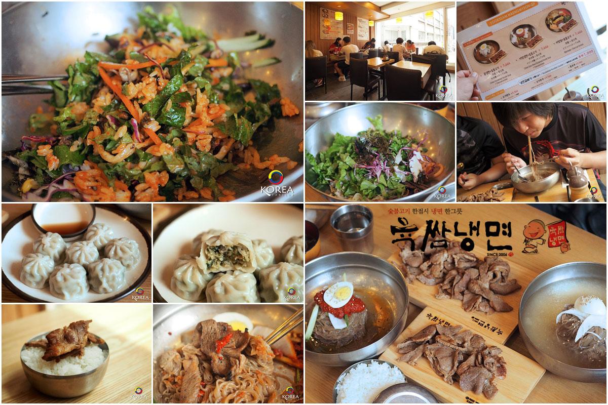 Yookssam Naengmyeon อร่อย ราคาประหยัด