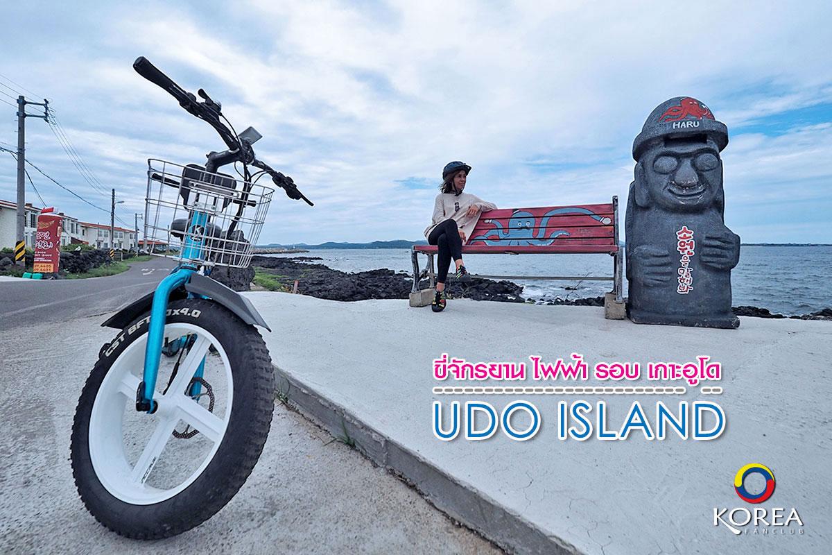 ขี่จักรยาน รอบเกาะอูโด - udo jeju