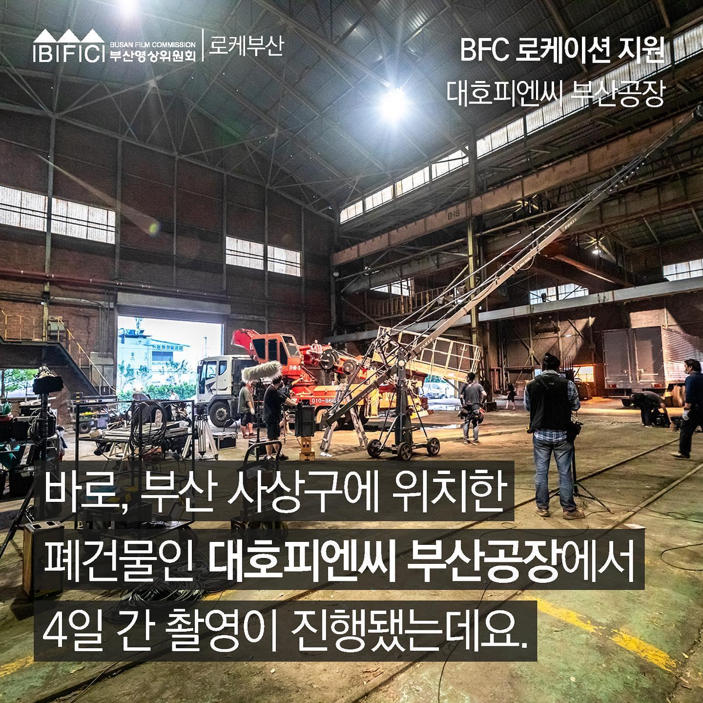 ปูซาน ซีนีม่า สตูดิโอส์ : Busan Cinema Studio