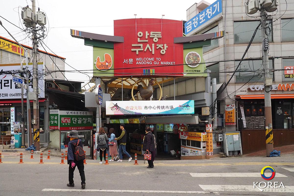 ตลาดอันดงกู – ถนนจิมทัก อันดง : AndongGu Market