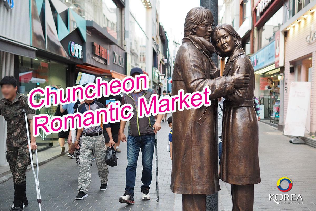 ตลาดแห่งฝัน ชุนชอน : Chuncheon Romantic Market